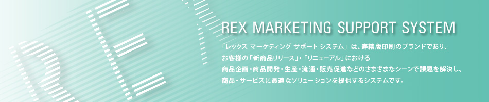 REX MARKETING SUPPORT SYSTEM